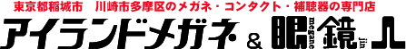 東京都稲城市 川崎市多摩区のメガネ・コンタクト・補聴器の専門店 アイランドメガネ&眼鏡人(めがねじん)